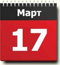 17 марта: народные приметы, традиции, православный календарь, именинники, из истории в этот день - http://to-name.ru/primeti/03/17.htm