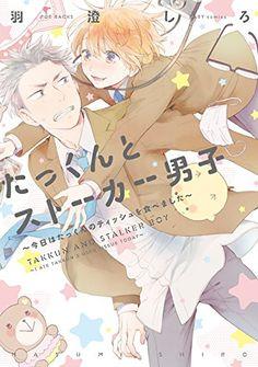 たっくんとストーカー男子 -今日はたっくんのティッシュを食べました- (BABYコミックス) | 羽澄しろ | 本 | Amazon.co.jp
