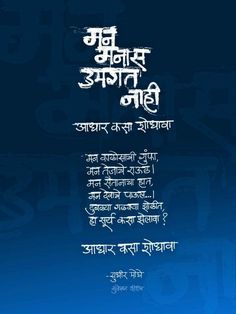 Motivational Poems, Poem Quotes, Life Quotes, Inspirational Quotes, Marathi Calligraphy, Calligraphy Quotes, Marathi Poems, Feelings Words, Zindagi Quotes