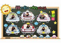 ★찡이표 교통기관 자동차 액자, 색칠공부 다운받기 연간교육계획안 주제 8월 : 네이버 블로그
