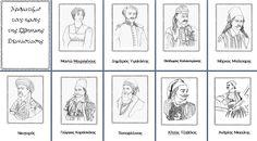 Χρωματίζω τους ήρωες της Ελληνικής Επανάστασης