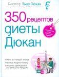 Пьер Дюкан - 350 рецептов диеты Дюкан обложка книги