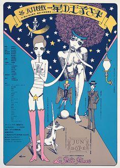 ジャパン・アヴァンギャルド アングラ演劇傑作ポスター展、渋谷で開催 | ニュース - ファッションプレス