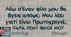 Funny Greek, True Words, Funny Texts, Life Is Good, Funny Quotes, About Me Blog, Jokes, Lol, Videos