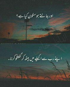 Muslim Love Quotes, Love In Islam, Islamic Love Quotes, Islamic Phrases, Islamic Messages, Islamic Images, Poetry Quotes In Urdu, Urdu Quotes, Sufi Quotes