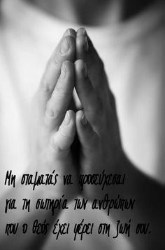 #Εδέμ Μη σταματάς να προσεύχεσαι για τη σωτηρία των ανθρώπων που ο Θεός έχει φέρει στη ζωή σου.