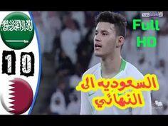 ملخص مباراة السعوديه وقطر1-0 جنون المعلقين