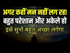If no one loves you if you feel lost your way watch this Motivational Speeches, Best Motivational Quotes, Inspirational Quotes, Feeling Lost, How Are You Feeling, Meditation In Hindi, Positive Life, Positive Quotes, Reality Quotes