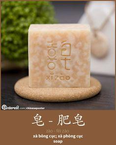 皂 - zào - xà bông cục - soap