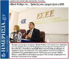 BLACK FRIDAY ΣΕ ΤΡΑΠΕΖΕΣ ΖΗΤΟΥΝ ΟΙ ΕΜΠΟΡΟΙ !!! http://kinima-ypervasi.blogspot.gr/2016/11/black-friday_25.html #Υπερβαση #τραπεζες #blackfriday #ΕΣΕΕ #Greece