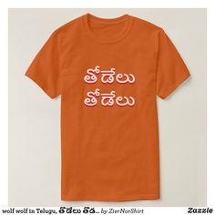 Wolfwolf auf Telugu, తోడేలుతోడేలు Orange T-Shirt Script Alphabet, Foreign Words, Word Sentences, Orange T Shirts, Telugu, Tshirt Colors, Fitness Models, Indian Language, Mens Fashion