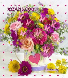10 GIFs καλημέρα - eikones top Blessed Wednesday, Marry Me, Mom And Dad, Flower Arrangements, Beautiful Pictures, Floral Wreath, Wreaths, Greek, Sayings