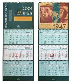 Картинки по запросу квартальный календарь