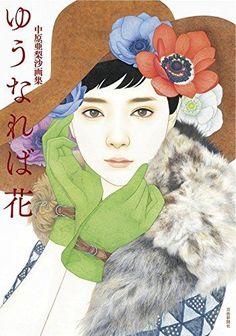 Arisa Nakahara 1st Art Works Yuunareba Hana Japanese Beauty Art Book