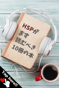 HSPの基本をおさえる上で「まず読んでおきたい本」をまとめました。いずれも、素晴らしく有用な本ばかりです。あなた自身に合いそうなものを選びましょう。#HSP #HSP気質 #HSPあるある #繊細さんの本 #HSP本 Diy And Crafts, Books, Life, Libros, Book, Book Illustrations, Libri
