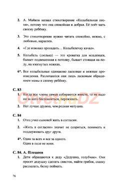 ГДЗ (страница) 76 - Литература 1-2 класс Ефросинина