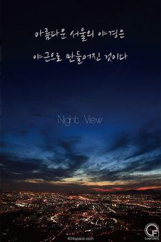 세계에서도 야경이 아름다운 도시중 하나인 서울,    우리의 야근이 서울을 더욱 아름답게 하는 건가!   서울의 야경은 그래도 아름답다.