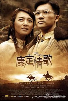 The Love Song of Kang Ding / 康定情歌 (The 6th Chinese American Film Festival, San Francisco, 2010)