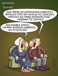 Funny Greek Quotes, Funny Quotes, Humor Quotes, Comics Story, Funny Phrases, Funny Thoughts, Funny Cartoons, Funny Moments, I Laughed