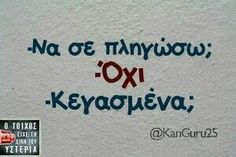 Greek Quotes, Funny Pins, Lol, Laughter, Funny Quotes, Hilarious, Jokes, Messages, Humor