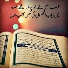nayab ulghalnon ki yani all psychatic issues develop regarding less eman on alah uneccesory confusions of life which a muslim should not have bc of firm eman on god Urdu Quotes Islamic, Sufi Quotes, Islamic Messages, Allah Quotes, Islamic Inspirational Quotes, Muslim Quotes, Quran Quotes, Religious Quotes, Poetry Quotes