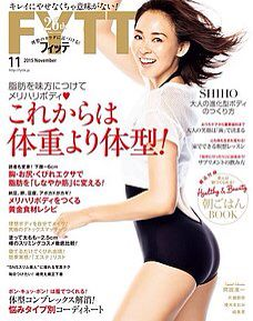 女性美容雑誌「フィッテ」11月号  「脂肪を味方につけてメリハリボディ」エクササイズ監修させていただきました。 8ページにわたる特大監修!…