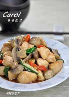 Carol 自在生活  : 洋菇炒雞丁