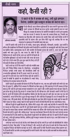 http://avinashvachaspatinetwork.blogspot.in/2012/12/4-2012.html  चारों की चौकड़ी आज स्पेशल सुविधाओं के तहत स्वर्ग में धूम मचा रही है। जबकि उन्होंने जिन कारनामों को अंजाम दिया था, उसके अनुसार उनकी नर्क में सजा पाने की ग्राह्यता बनती थी। ठाकरे भगवान के सैनिकों का गठन करके उनकी दबंगई के बल पर वहां मौजूद थे। कसाब को यमराज के कार्यों में हस्तक्षेप के चलते तुरंत बुलाया गया था, मच्छर ने यमराज के काम को आसान किया था विशेष भत्तों में इकानॉमी लाने के कारण और दारू किंग पोंटी चड्ढा को अपरोक्ष तौर…