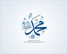 Islam For Mankind: Muhammad (SAW) Wallpaper