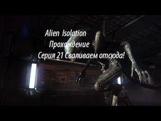 Alien  Isolation Прохождение Серия 21 Сваливаем отсюда! Alien Isolation, Broadway Shows