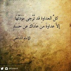 عربي Islamic Inspirational Quotes, Arabic Love Quotes, Islamic Quotes, Ali Quotes, Words Quotes, Funny Quotes, Sayings, Arabic Poetry, Arabic Words