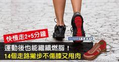 【早安健康/運動筆記SPORTS NOTE】走路是很生活化的運動,因為只要站起來出門就可以走了,完全不費...
