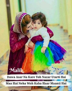 Eid Mubrak, Dil Se, Thoughts And Feelings, Love Couple, Deen, Cool Words, Writers, Love Quotes, Islam