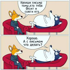 1. 2. 3. 4. 5. 6. 7. 8. 9. 10. 11. 12.: dok_zlo Stupid Memes, Funny Jokes, Russian Jokes, Funny Phrases, Furry Drawing, Jokes Quotes, Cute Illustration, Cute Pictures, Tomy