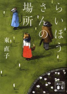 Akitaka Ito : Untitled | Artworks | Tokyo Illustrators Society (TIS)