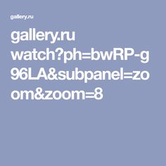 gallery.ru watch?ph=bwRP-g96LA&subpanel=zoom&zoom=8