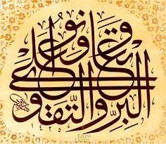داود بكتاش - لوحات ثلث Calligraphy Practice, Arabic Calligraphy Art, Arabic Art, Free Background Photos, Font Art, Arabesque, Ancient Art, Art And Architecture, Art Forms