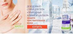 Здоровое долголетие - Блог Натальи Гайнулиной: ДЕЗОДОРАНТ-СПРЕЙ УЖЕ В ПРОДАЖЕ - ЗАКАЗЫВАЙ!