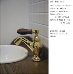 essence リズ単水栓#アンティーク#水栓#蛇口#輸入 Faucet, Sink, Home Decor, Sink Tops, Vessel Sink, Decoration Home, Room Decor, Water Tap, Vanity Basin