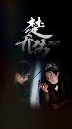초교전 조려영 자오지잉 두효 Princess Agents, My Princess, China, Story Characters, Fictional Characters, Zhao Li Ying, Drama Movies, Kdrama, Film