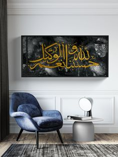 Hasbunallahu Poster or Canvas print Caligraphy, Artist Canvas, Islamic Art, All Print, Ramadan, Wooden Frames, Cotton Canvas, Original Artwork, Abstract Art