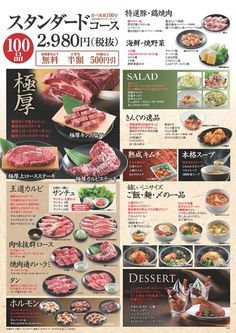 Need a gift ideas for cooks? ✩ Check out this list of creative present ideas for people who are into cooking Japanese Menu, Japanese Poster, Bbq House, Bbq Shop, Food Menu Design, Homemade Butter, Warm Food, Slow Food, Cold Meals
