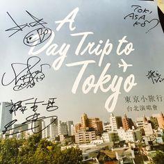 四種願望一次滿足!今天在 A Day Trip to Tokyo -東京小旅行- 台北演唱會現場購買《A Day Trip to Tokyo -東京小旅行-》概念合輯即可獲得【#bird】、【#橘子貝果】、【#土岐麻子】,及【#謝勒德爵士三重奏】四組藝人的簽名海報唷!數量有限,送完為止!  簽名海報贈送完畢後則將改贈未簽名的演唱會宣傳海報,依然數量有限,請勿錯過唷!