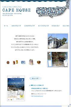 CAPE HOUSE 様 (2011年6月制作) http://ako-capehouse.com/ #Web_Design