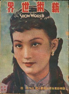 老上海电影杂志上的明星