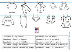 Απλή  άσκηση κατανόησης  εντολών  κι  αναγνώρισης  χρωμάτων. mikrobiblio.weebly.com