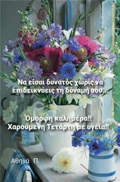 Summer Flowers, My Flower, Fresh Flowers, Beautiful Flowers, Spring Blooms, Wild Flowers, Deco Floral, Arte Floral, Ikebana