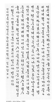 Typography, Calligraphy, Writing, Math, Words, Korean, Design, Letterpress, Lettering