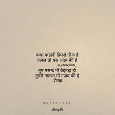 48215030 Quotes and Whatsapp Status videos in Hindi, Gujarati, Marathi Shyari Quotes, Sufi Quotes, Hindi Quotes On Life, Friendship Quotes, Poetry Quotes, Qoutes, First Love Quotes, Secret Love Quotes, Cute Love Quotes