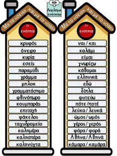 School Border, Greek Language, Matou, Special Education Teacher, Your Message, Kids Learning, Grammar, 1, Clip Art